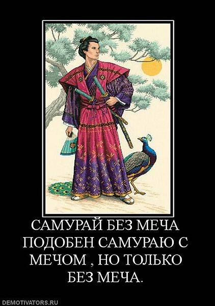 Самурай без меча
