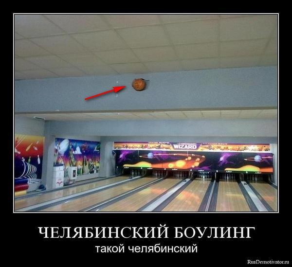 Челябинский боулинг