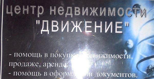 """Центр недвижимости """"Движение"""""""