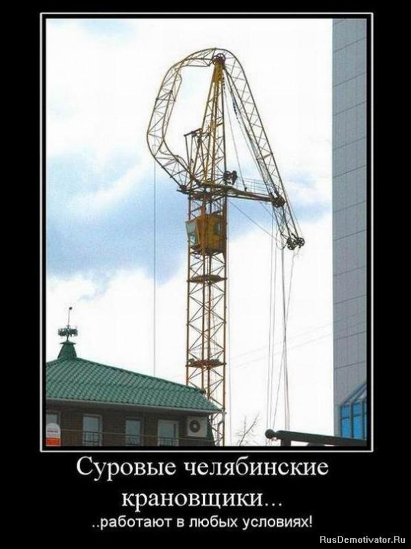 Челябинские крановщики