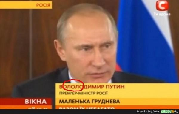 Вололодимир Путин