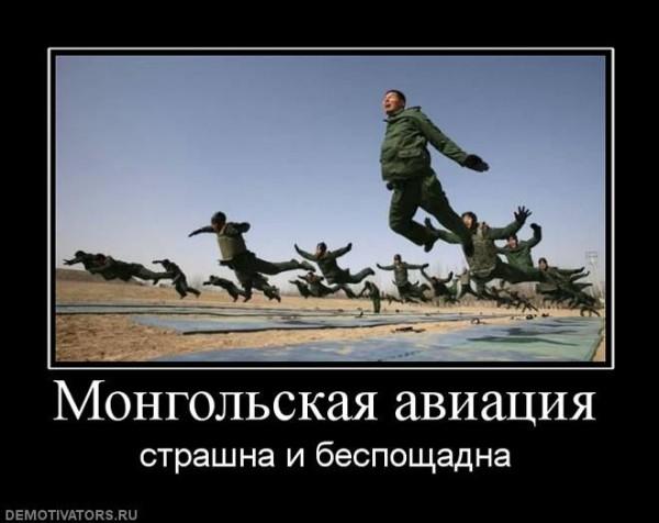Монгольская авиация