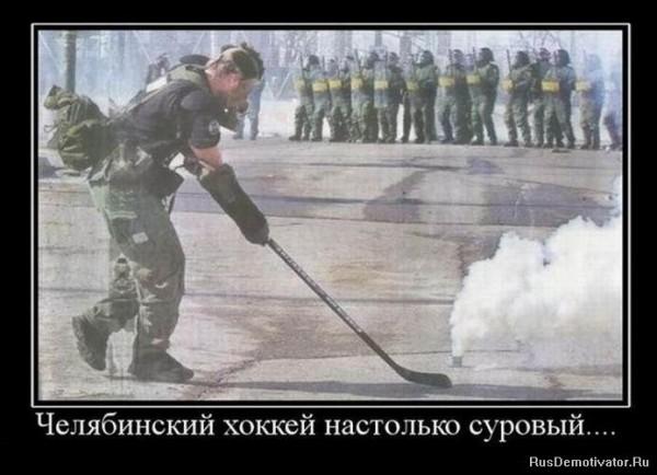 Челябинский хоккей