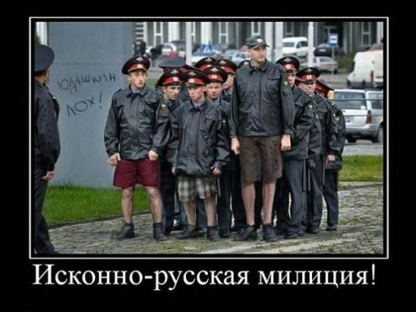 Исконно-русская милиция