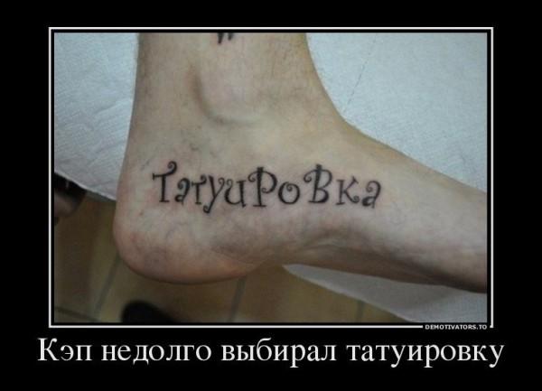 Кэп недолго выбирал татуировку