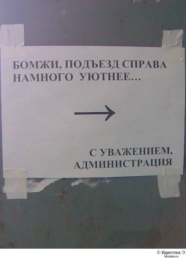 Подъезд справа