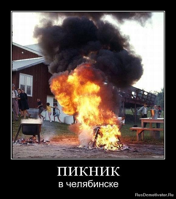 Челябинский пикник