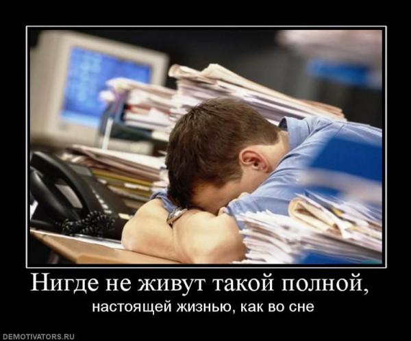 Во сне
