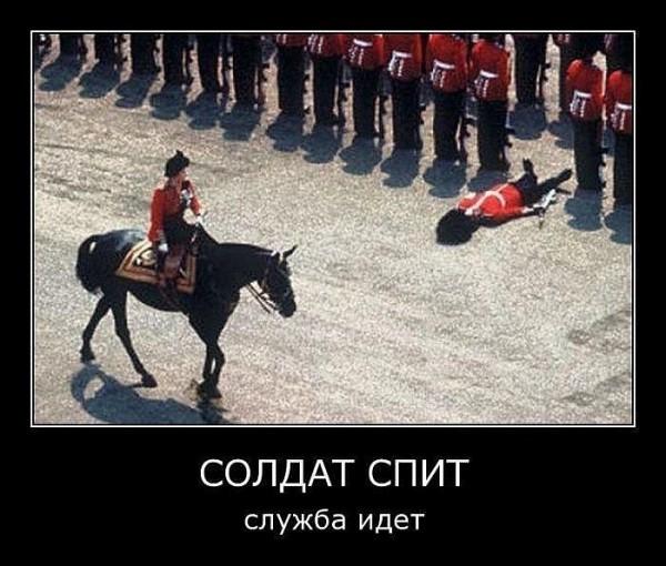 Солдат спит - служба идёт