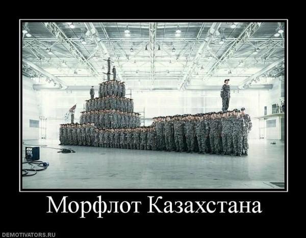 Морфлот Казахстана