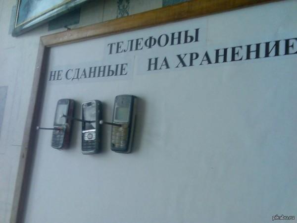 Телефоны, не сданные на хранение