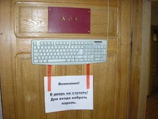 Для входа наберите пароль