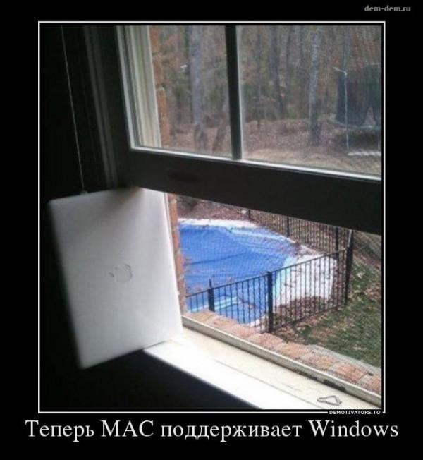 Теперь Mac поддерживает Windows