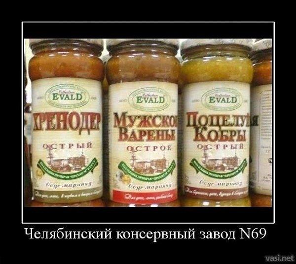 Челябинский консервный завод представляет