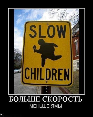 Осторожно, медленные дети