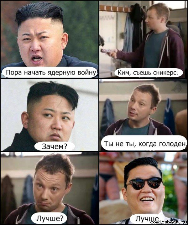Ким, съешь Сникерс