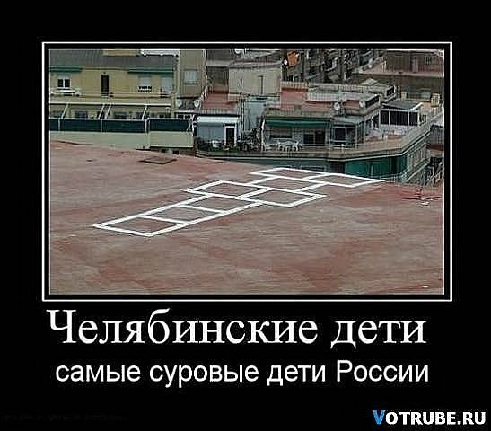 Челябинские классики