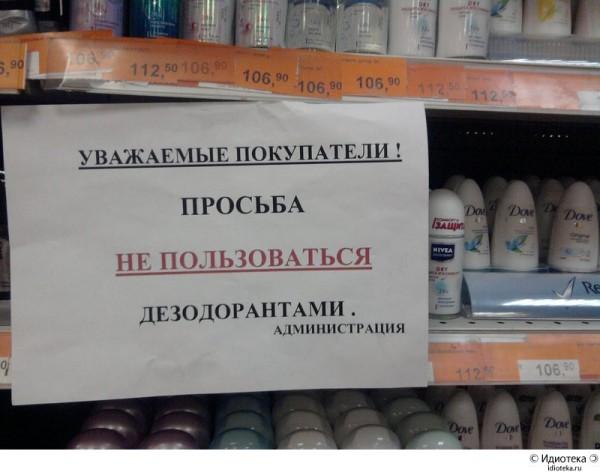 Дезодорантами не пользоваться!