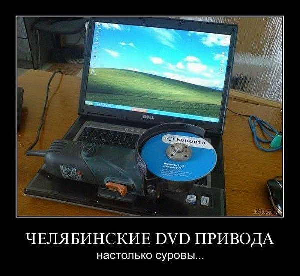 Челябинский CD-ROM