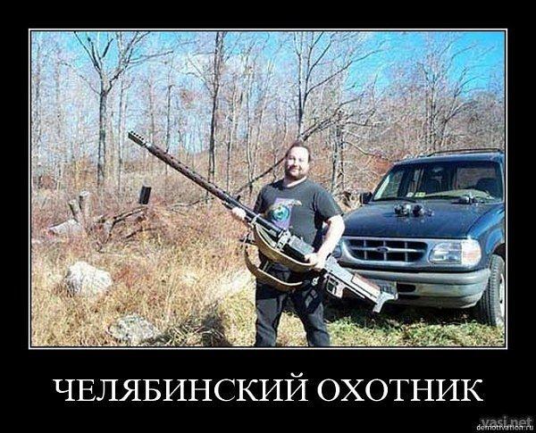 Челябинский охотник