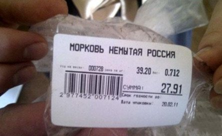 Морковь немытая Россия