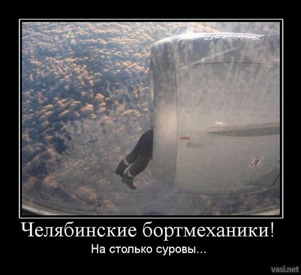Челябинские бортмеханики