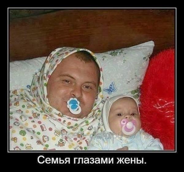 Семья глазами жены
