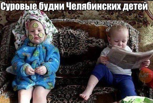Детские будни в Челябинске