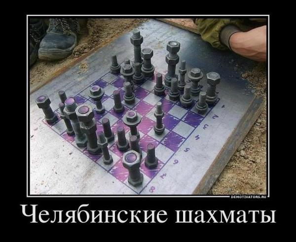 Челябинские шахматы