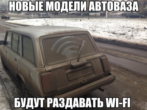 Лада Wi-fi