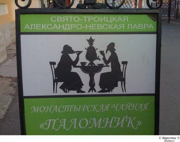 Монастырская чайная