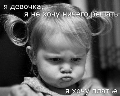 Я девочка!