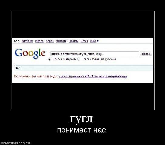 Гугл нас понимает