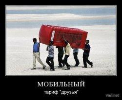 Мобильный тариф Друзья