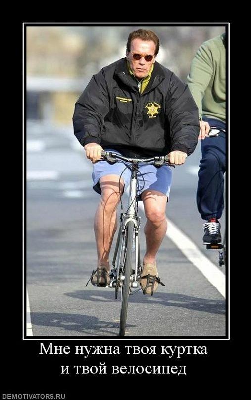 Мне нужна твоя куртка и твой велосипед