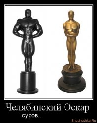 Суровый челябинский Оскар