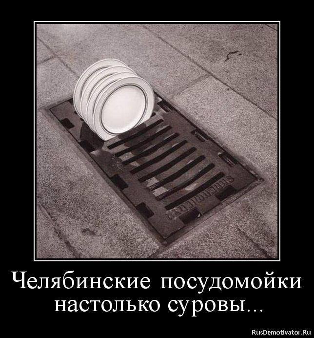 Челябинские посудомойки настолько суровы