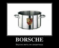 Борше