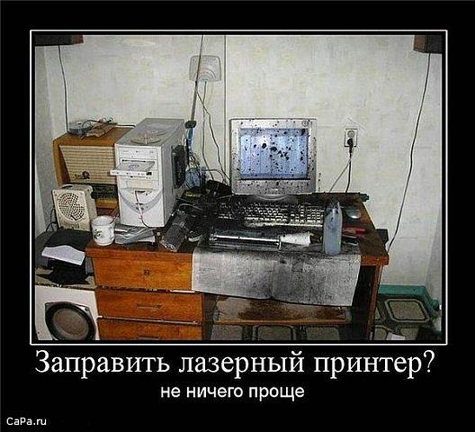 Заправить лазерный принтер - нет ничего проще