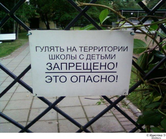 Опасная зона