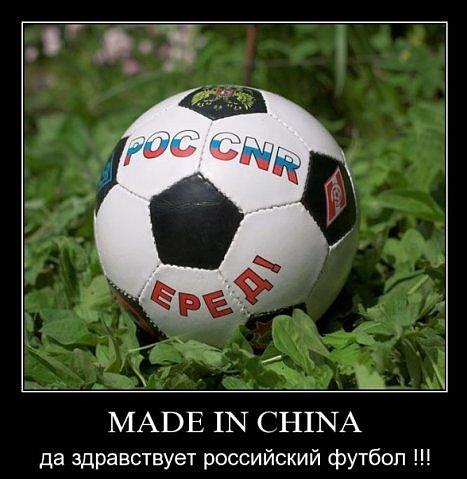 Да здравствует российский футбол
