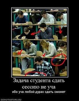 Задача студента сдать сессию не уча