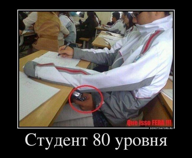 Студент 80 уровня