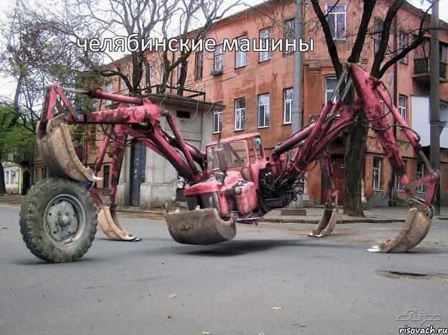 Челябинские трактора