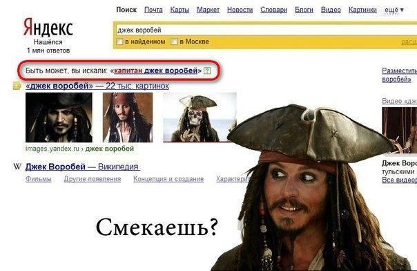 Капитан Джек Воробей