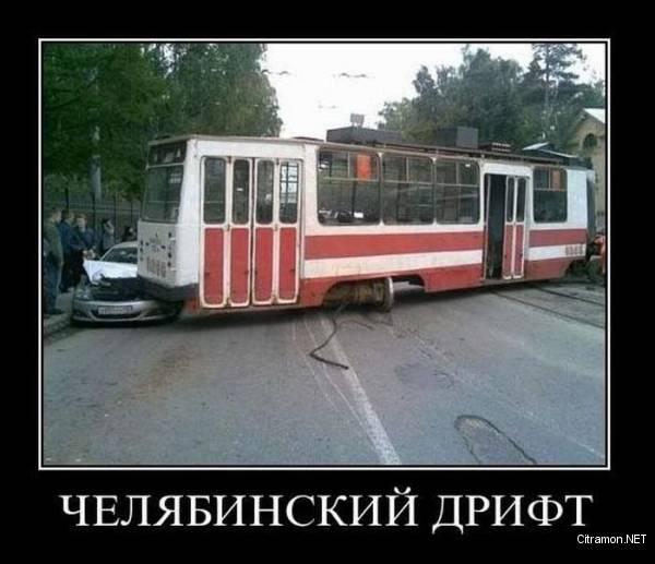 Челябинский дрифт