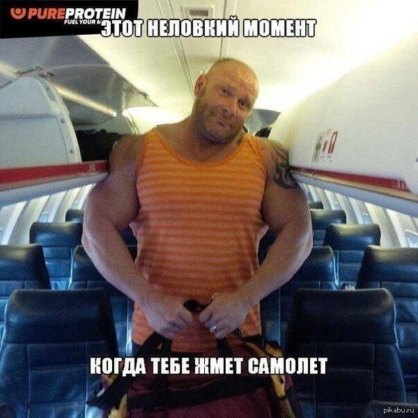 Жмёт самолёт