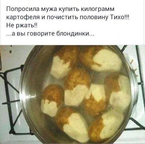 Почистил половину картошки