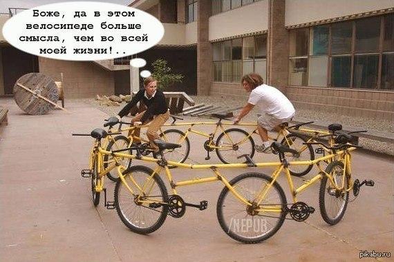 Велосипед и смысл жизни