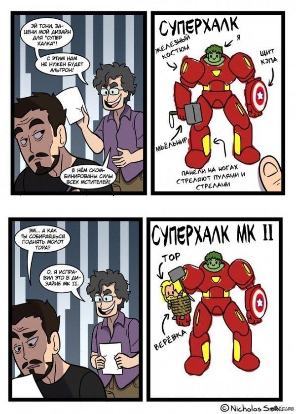 Суперхалк 2